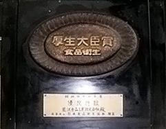 厚生大臣賞