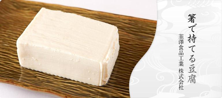 箸で持てる豆腐・韮澤食品工業  株式会社