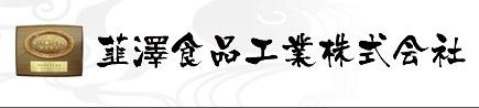 韮澤食品工業 株式会社