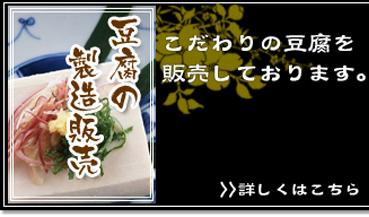 こだわりの豆腐を販売しております