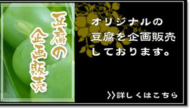 オリジナルの豆腐を企画販売しております。