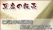 豆腐の販売